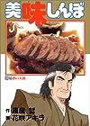 美味しんぼ 第33巻 1991-12発売