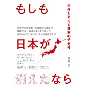 もしも日本が消えたなら 世界を支える日本のチカラ
