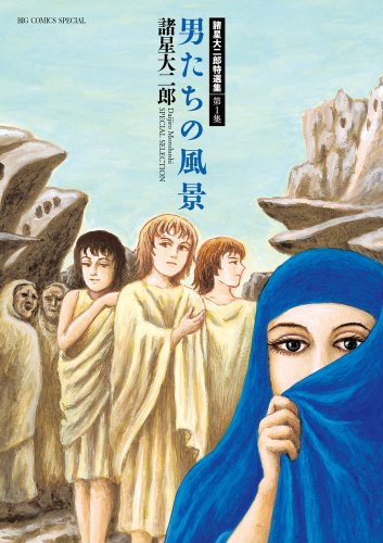 masayuki-oguniのブログ   別冊奇想天外 SFマンガ大全集 No.5 別冊奇想天外 SFマンガ大全集No.5とはリスト