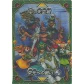 ドラゴンクエスト モンスターバトルロードII イオン限定キャンペーン第3弾 天空城 / 栄光への戦い 【3Dカード】