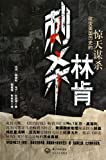 Killing Lincoln: The Shocking Assassination That Changed America Forever (Chinese Edition)