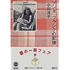 アンネ・フランクの記憶 小川洋子