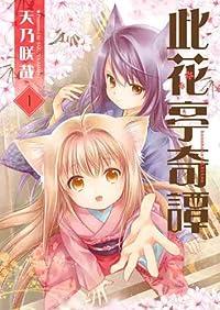 此花亭奇譚 1 (IDコミックス 百合姫コミックス)