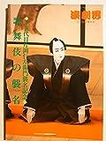 演劇界 平成10年2月臨時増刊号 十五代目片岡仁左衛門襲名披露記念 歌舞伎の襲名特集