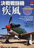 決戦戦闘機「疾風」 2011年 08月号 [雑誌]