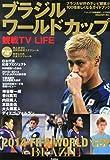 ブラジルワールドカップ観戦 TV LIFE 2014年 7/17号 [雑誌]