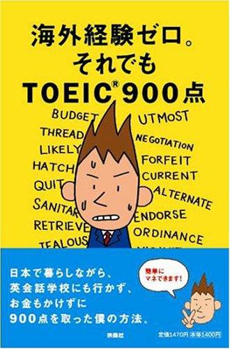 海外経験ゼロ。それでもTOEIC900点