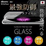 日本製 強化ガラス 液晶保護フィルム AQUOS SERIE mini SHV31 硬度9H アクオス スマホ 携帯 au