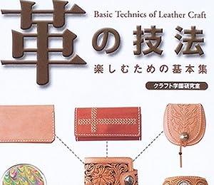 革の技法  楽しむための基本集