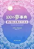 100の夢事典