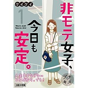 非モテ女子、今日も安定。 プチキス(1) (Kissコミックス) [Kindle版]