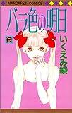 バラ色の明日 (6) (マーガレットコミックス)