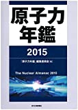 原子力年鑑2015