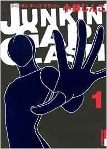 JUNKIN 'GAP CLASH 1 (IKKI COMIX) (2011) ISBN: 4091885454 [Japanese