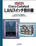 改訂新版 Cisco Catalyst LANスイッチ教科書 [単行本] / シスコシステムズ株式会社 LANスイッチワーキンググループ (著); インプレス (刊)