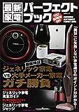 最新家電パーフェクトブック―ジェネリック家電VS大手メーカー家電ガチ勝負!! (MSムック)