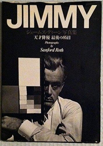 JIMMY ジェームズ・ディーン写真集―天才俳優最後の85日