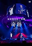"KOBUKURO LIVE TOUR 2015 ""奇跡"" FINAL at 日本ガイシホール(通常盤DVD)"