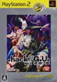.hack//G.U. Vol.2 君想フ声 PlayStation2 the Best