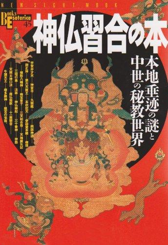 神仏習合の本―本地垂迹の謎と中世の秘教世界