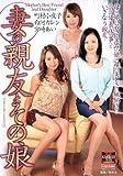 妻の親友とその娘 【ACGJV-005】 [DVD][アダルト]