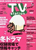 TV station (テレビステーション) 関東版 2014年 1/4号 [雑誌]
