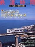 鉄道時間 vol.005 (イカロス・ムック)