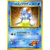 ポケモンカードゲーム promo025 カスミのメノクラゲP (特典付:限定スリーブ ブルー、希少カード画像) 《ギフト》