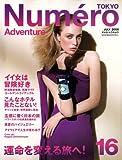 Numero TOKYO (ヌメロ・トウキョウ) 2008年 07月号 [雑誌]
