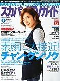 スカパー!TVガイド 2012年 08月号 [雑誌]