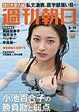 週刊朝日 2016年 8/19 号 [雑誌]