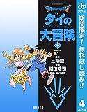 DRAGON QUEST―ダイの大冒険―【期間限定無料】 4 (ジャンプコミックスDIGITAL)