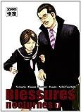 echange, troc Osamu Mizutani, Seiki Tsuchida - Blessures nocturnes, Tome 7 :