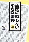 新聞に載らない小さな事件〈vol.1〉