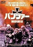 パンツァー鋼鉄師団 [DVD]