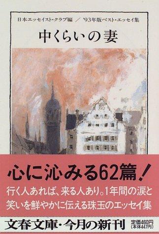 中くらいの妻―ベスト・エッセイ集〈'93年版〉 (文春文庫)