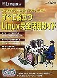 すぐに役立つLinux完全活用ガイド—Linuxをインストールしたすべてのユーザーに! (日経BPパソコンベストムック—日経Linuxムック)