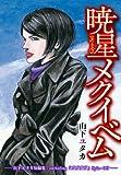暁星メクイベム(1)