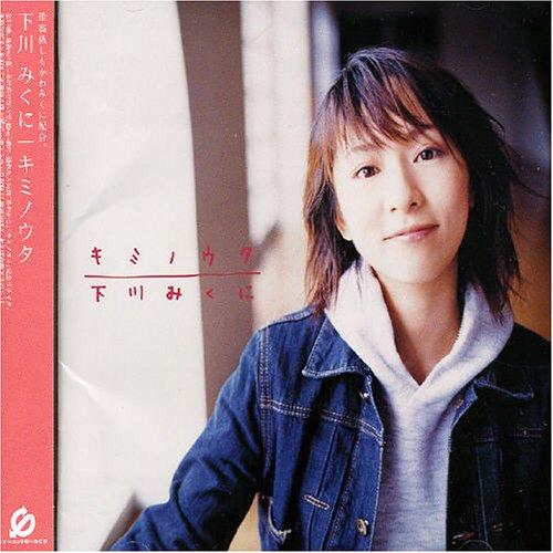 Amazon.com: Mikuni Shimokawa: Kimi No Uta: Music