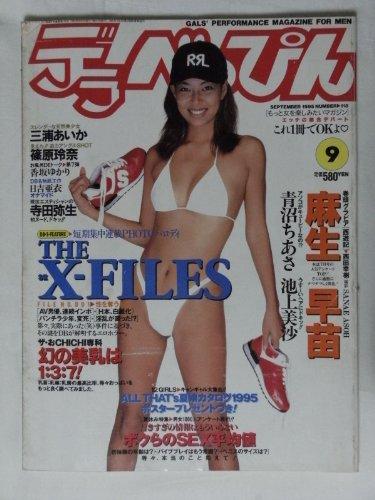 デラべっぴん No.118 1995年09月号[雑誌]