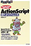 ActionScript ポケットリファレンス [Flash MX 2004/MX/5対応]