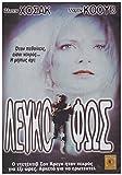 White Light (1991) [DVD] [Import Greece]