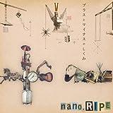 プラスとマイナスのしくみ【DVD付き初回限定盤】 - nano.RIPE