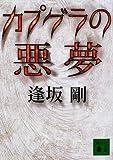 カプグラの悪夢 (講談社文庫)