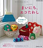 まいにち、エコたわし (Let's Knit series)
