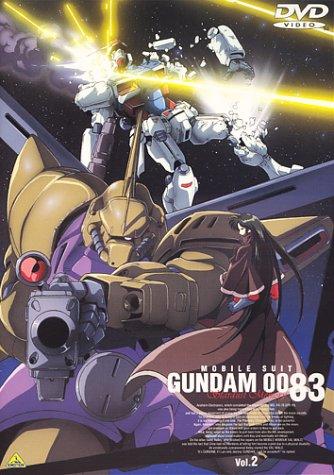 機動戦士ガンダム 0083 STARDUST MEMORY vol.2