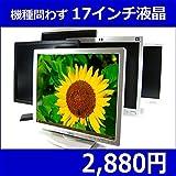 [LCD17-SEC] 17インチ液晶ディスプレイ/解像度 1280×1024【中古】【LCD】