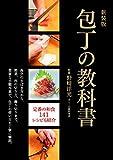 新装版 包丁の教科書 魚介のさばき方から、野菜、肉の切り方、飾り切りまで、 豊富な手順写真で、包丁の使い方を丁寧に解説。