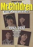 PERFECT BOOK Mr.Children―僕らの愛したミスチル20年の軌跡 (MSムック)