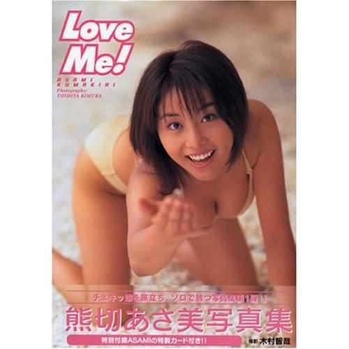 熊切 あさ美 写真集 Love Me!